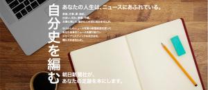 朝日新聞社の自分史