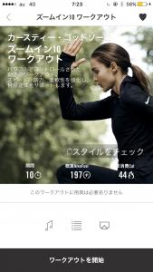 Nike training ズーム10 ワークアウト