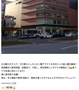 橋本マナミさんがロケで行った大分のホテル