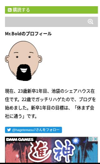 Mr.Boldのブログの広告ラベル