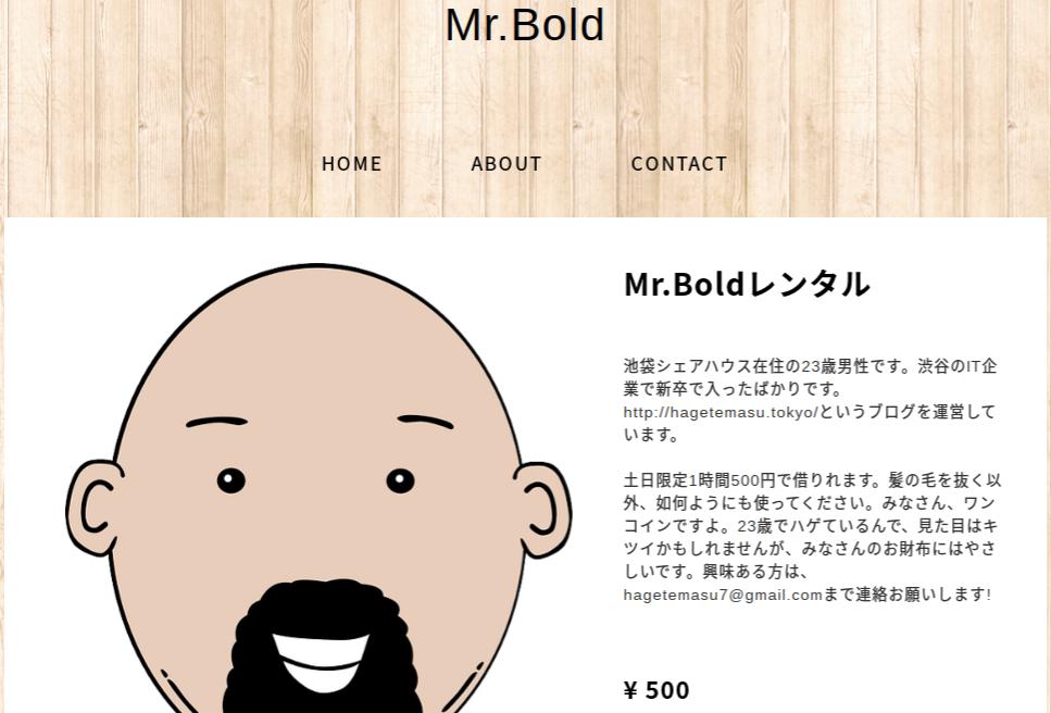 Mr.Boldのレンタルショップ