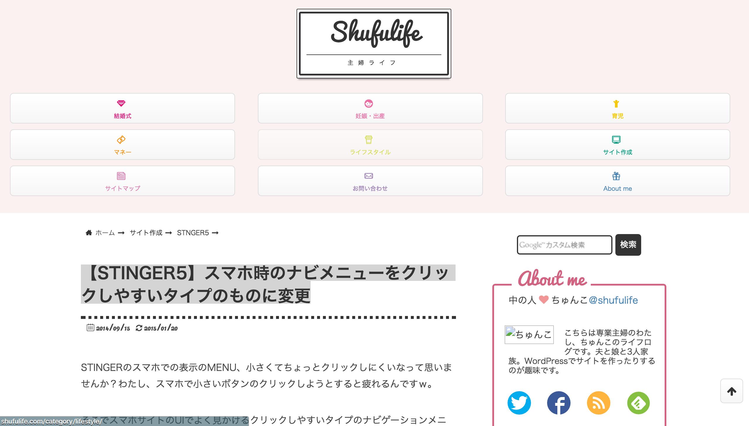 shulifeさんサイト