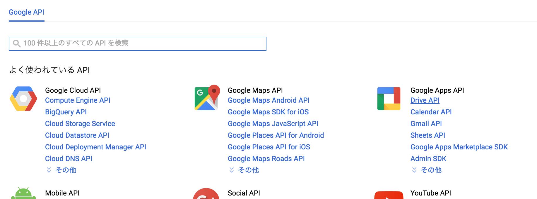 Google API パート2