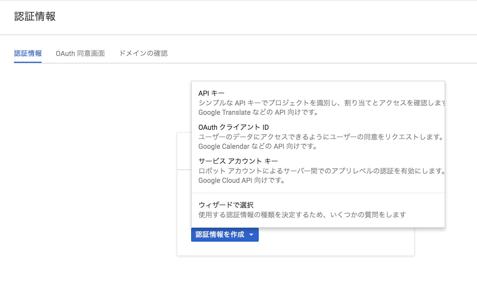 OAuth認証 google drive