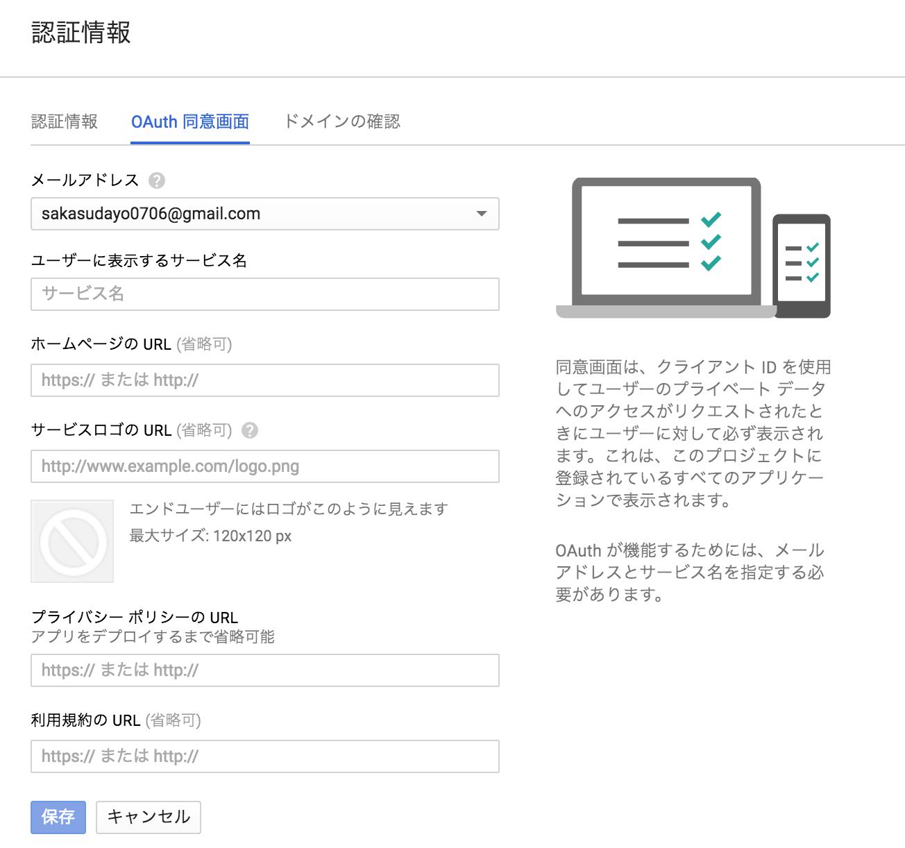 OAuth認証画面