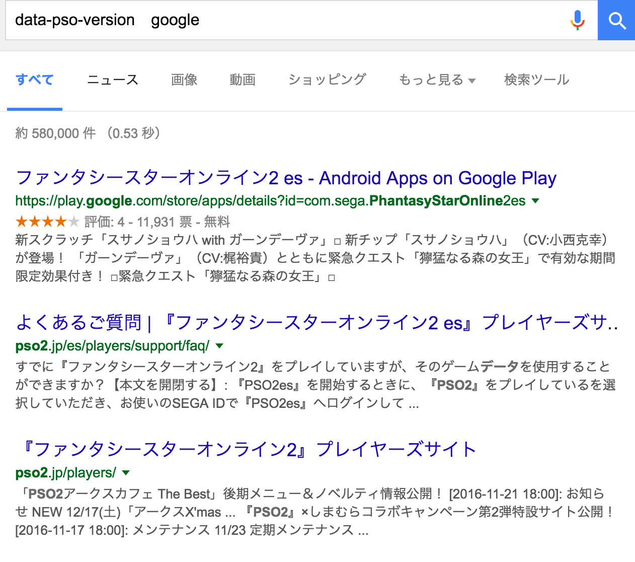 data-pso-version google