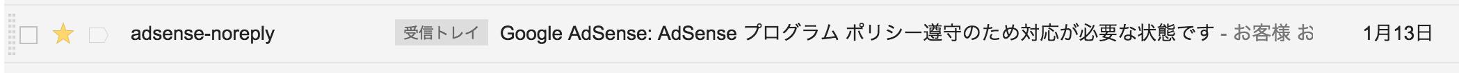 gmail google adsense