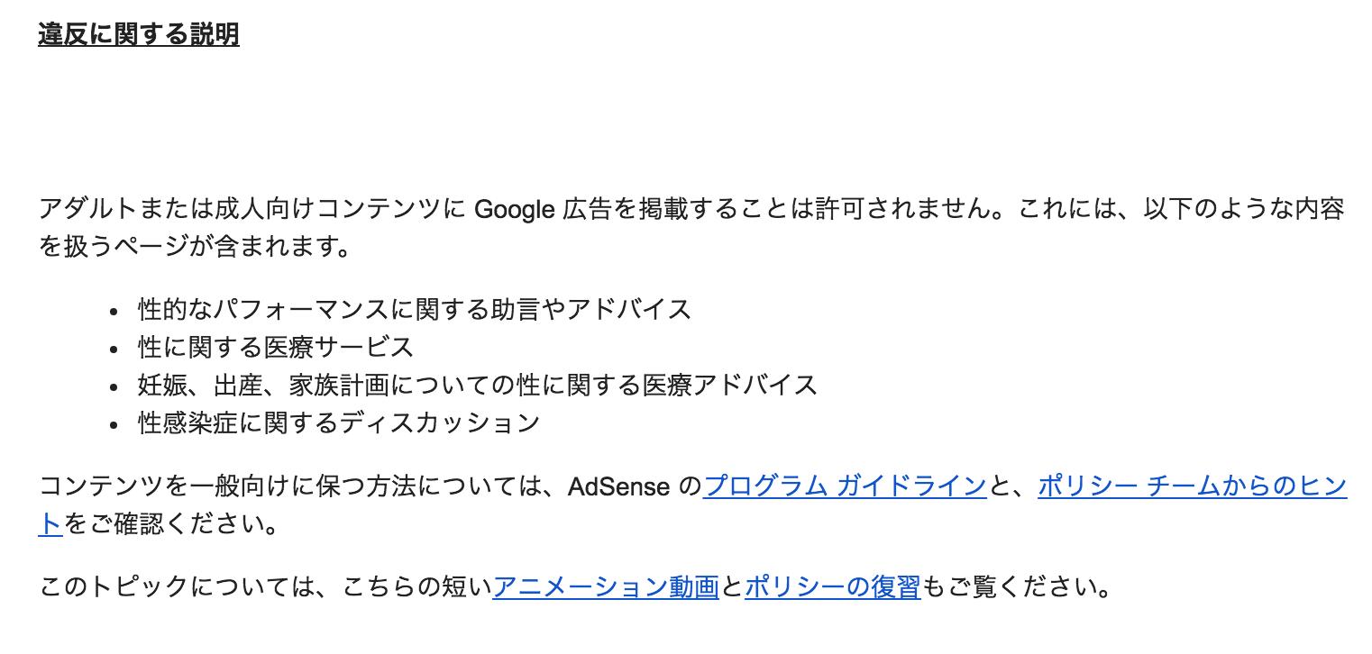 アダルト google adsense