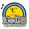 淳の休日/頭皮チェック/アデランス