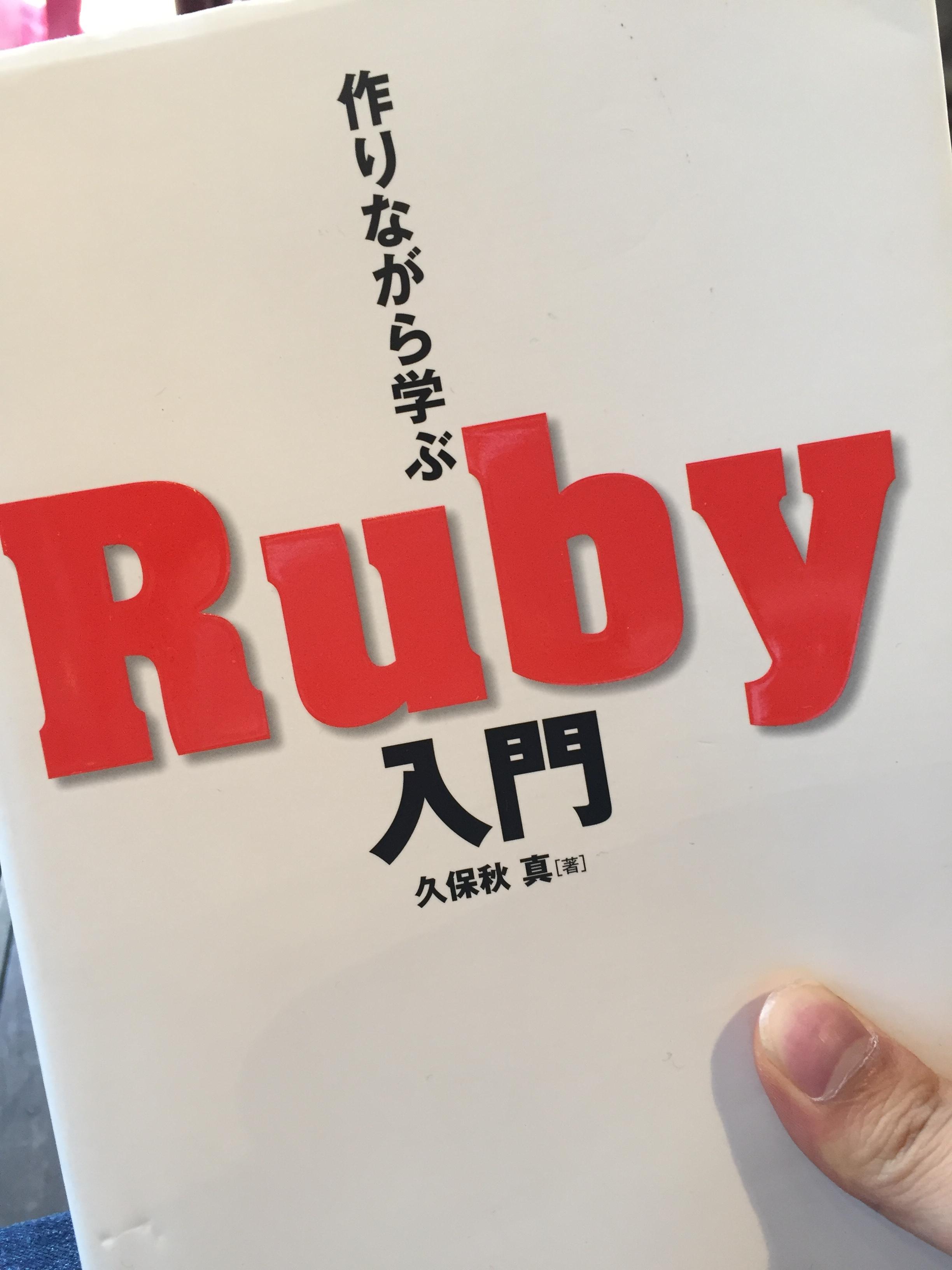 つくりながら学ぶRuby入門