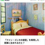 airbnbのファン・ゴッホの寝室