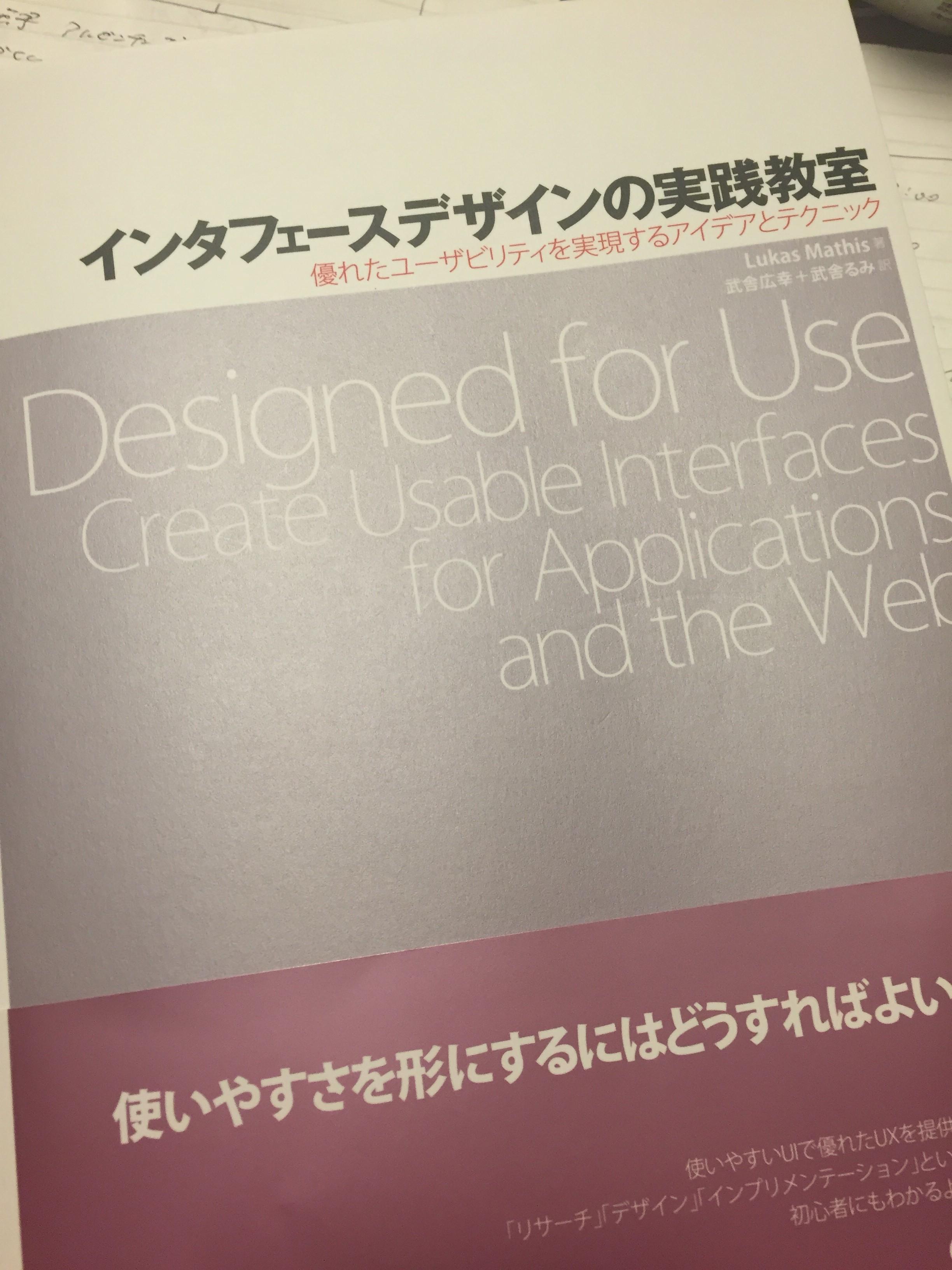 インタフェースデザインの実践教室