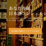 日本酒定額サービス