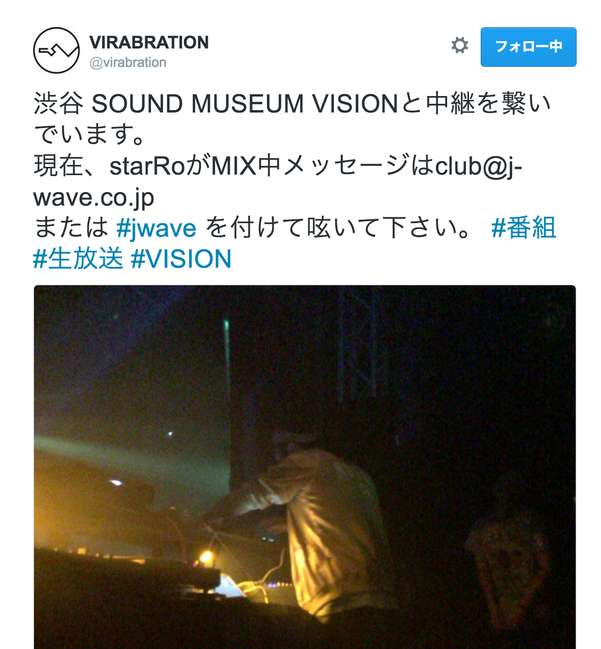 vision 生中継