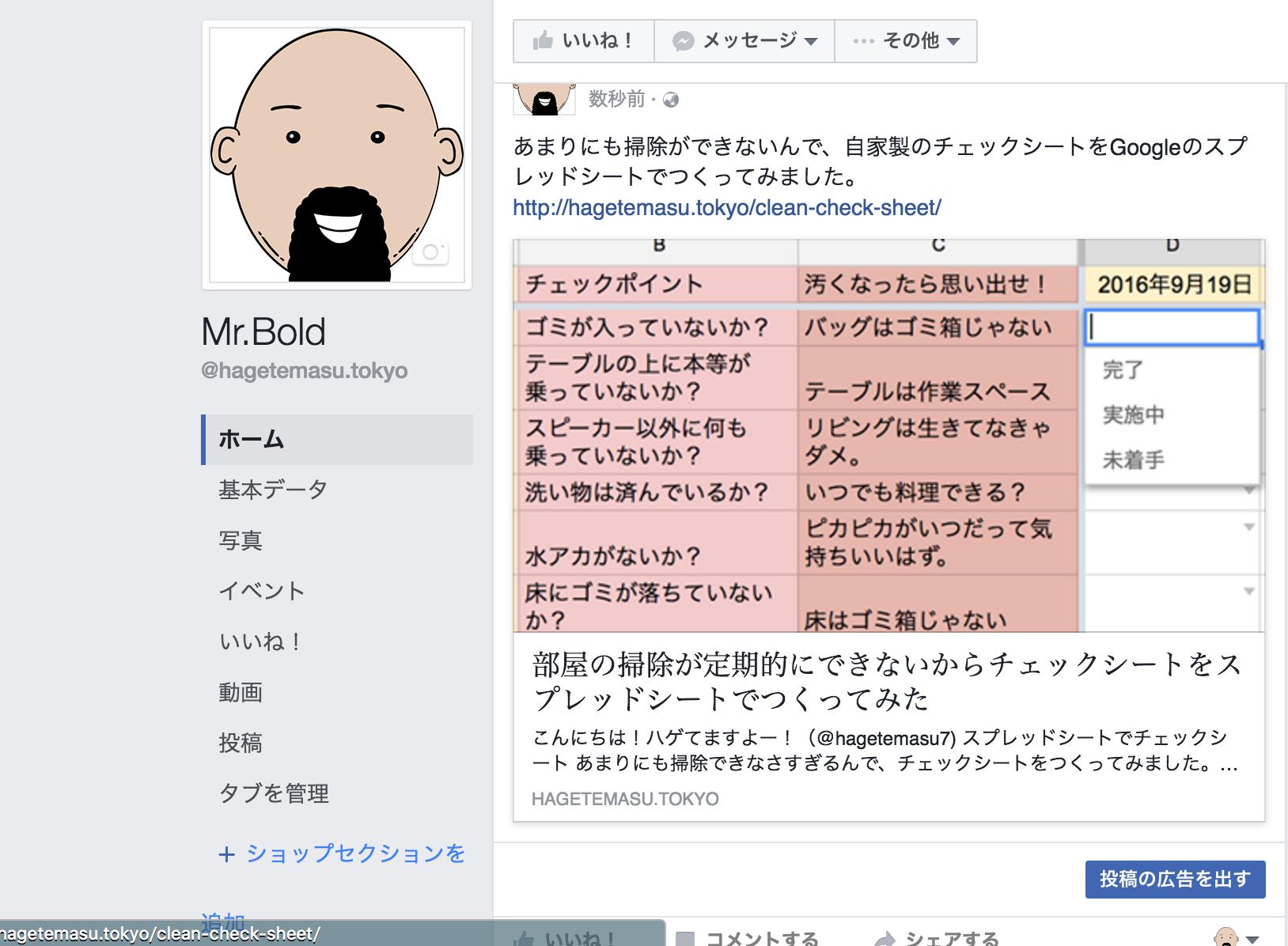 facebook OGP設定後
