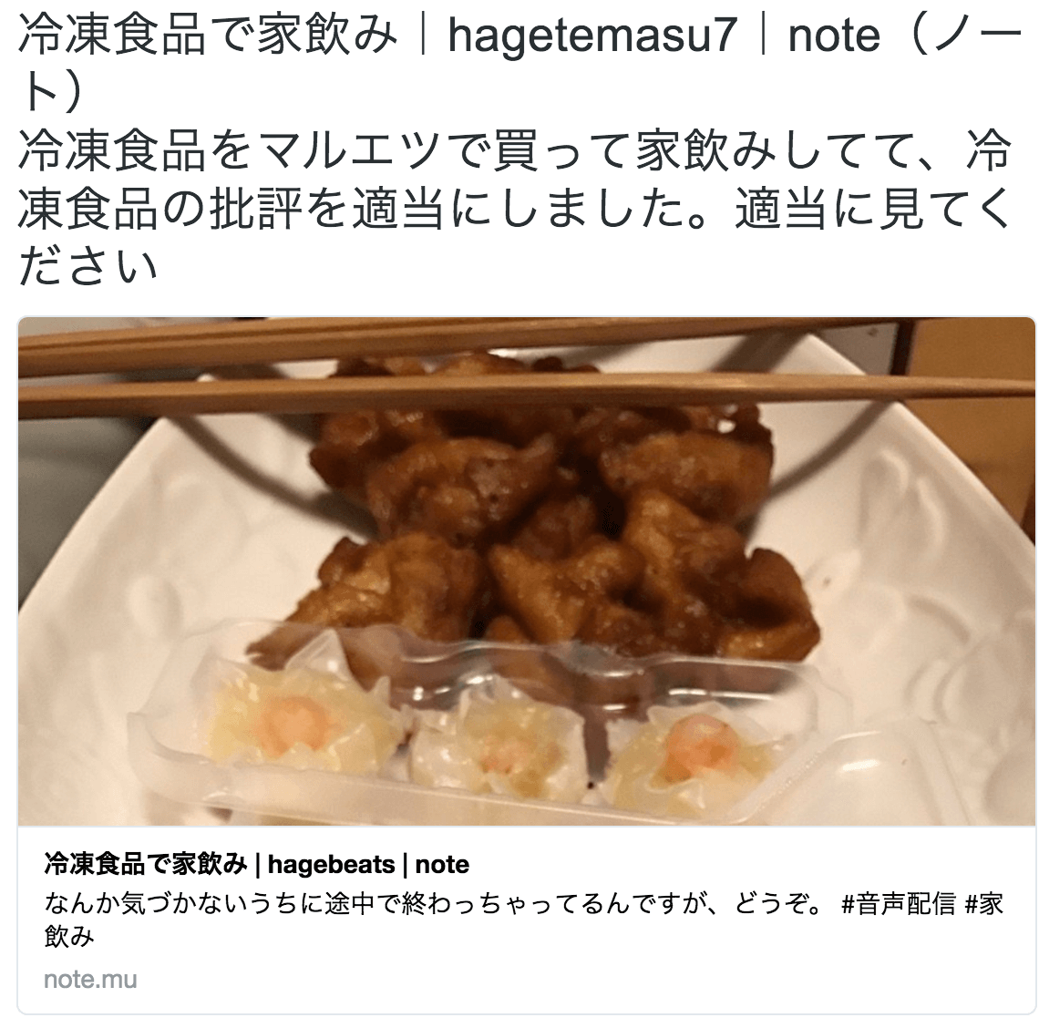 冷凍食品 ツイート