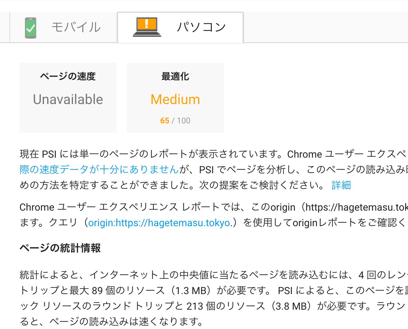 スクリーンショット 2018-09-03 17.14.53