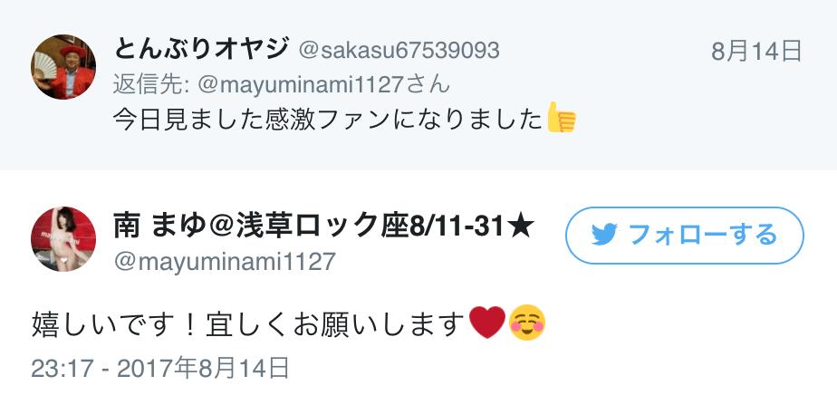 オヤジ AV女優 南まゆ