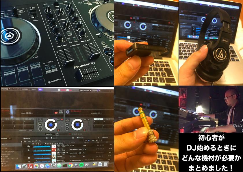 DJ初心者機材