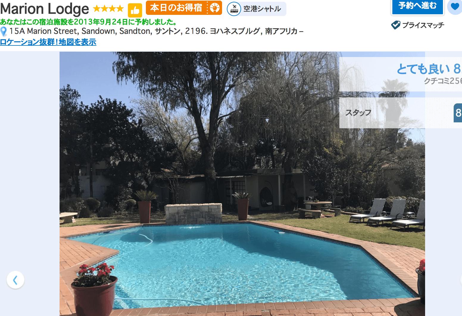 ゲストハウス 南アフリカ