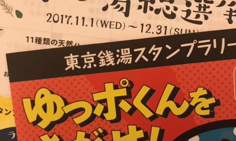 ハーブ湯総選挙,新宿