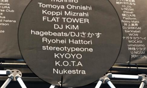 渋谷,wwwx,hagebeats