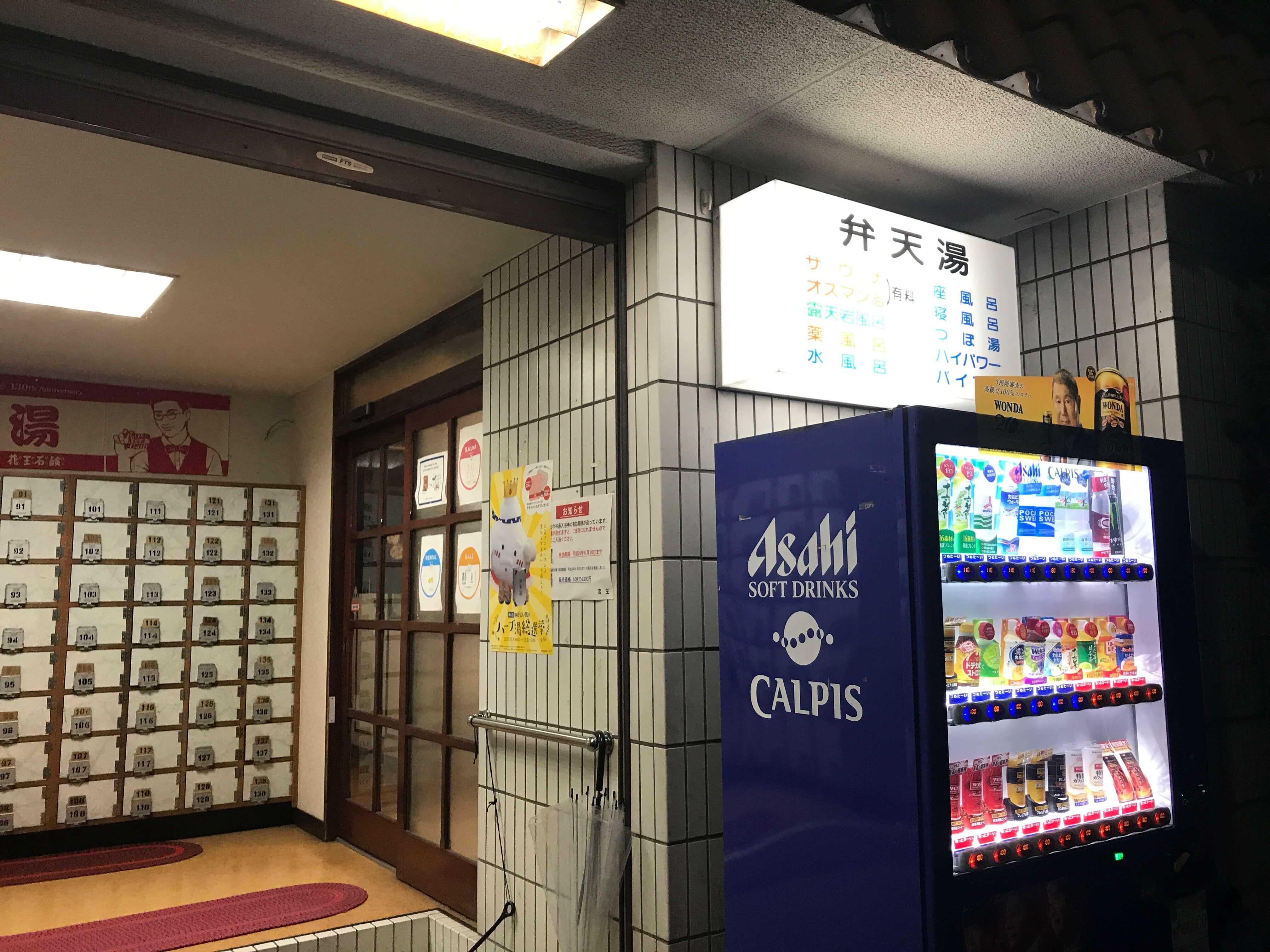 新宿・弁天湯