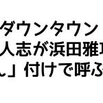ダウンタウン,松本人志,浜田雅功