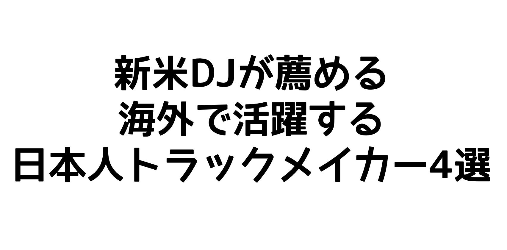 日本人,トラックメイカー,海外
