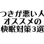 スクリーンショット 2018-10-22 23.46.34