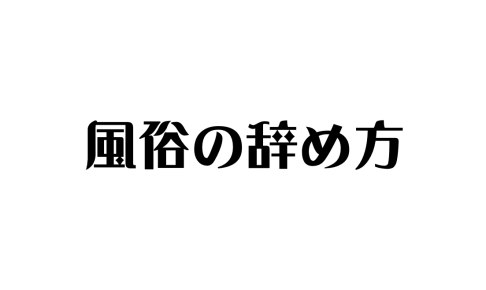 スクリーンショット 2019-01-30 10.42.35