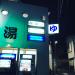 渋谷の銭湯「改良湯」は飲んだ後でもすぐいける距離にあってオススメ。