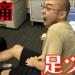 【便秘・下痢解消!?】日本一の激痛足ツボマッサージに行ってきました【体験談】