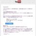 Youtube上での著作権ってどうなってるの?既存の曲を利用してDJした場合の著作権侵害によるコンテンツの削除と Content ID の申し立ての違い